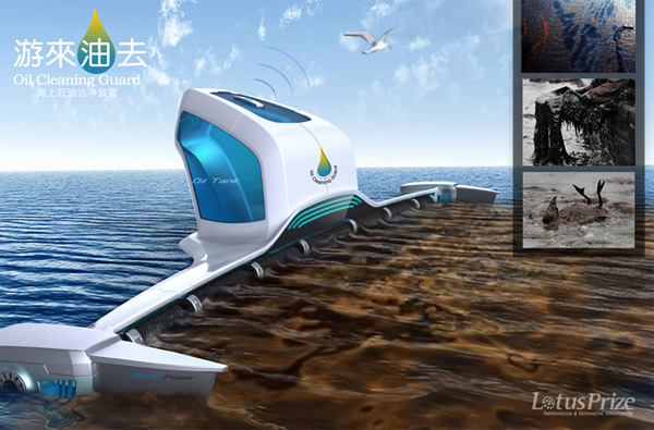 Oil Cleaning Guard - An Oil Spill Container Machine by Hu Tingting, Li Ran, Zhao Xiaoyang & Zhu Yi
