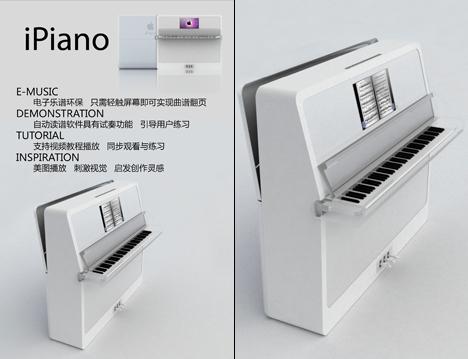 iPiano by Heyki Lee 02