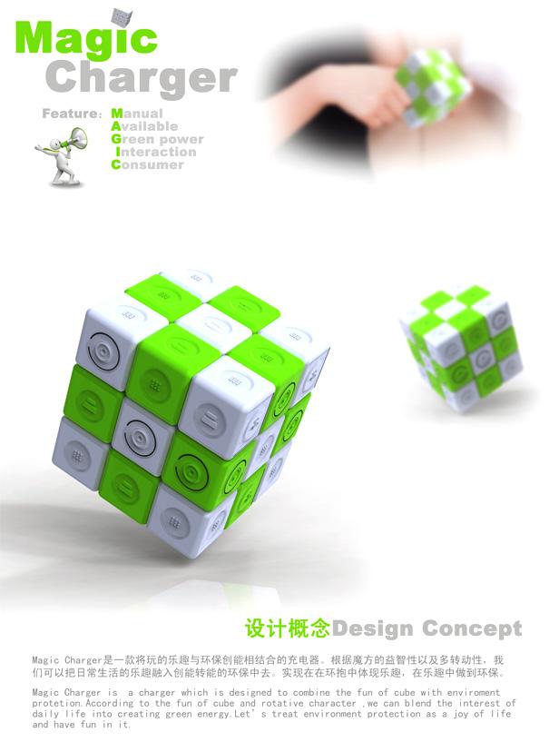 Cube Magic Battery Charger by Zheng Weixi