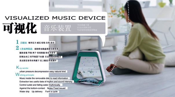 Visual Music Device by Huang Huixian