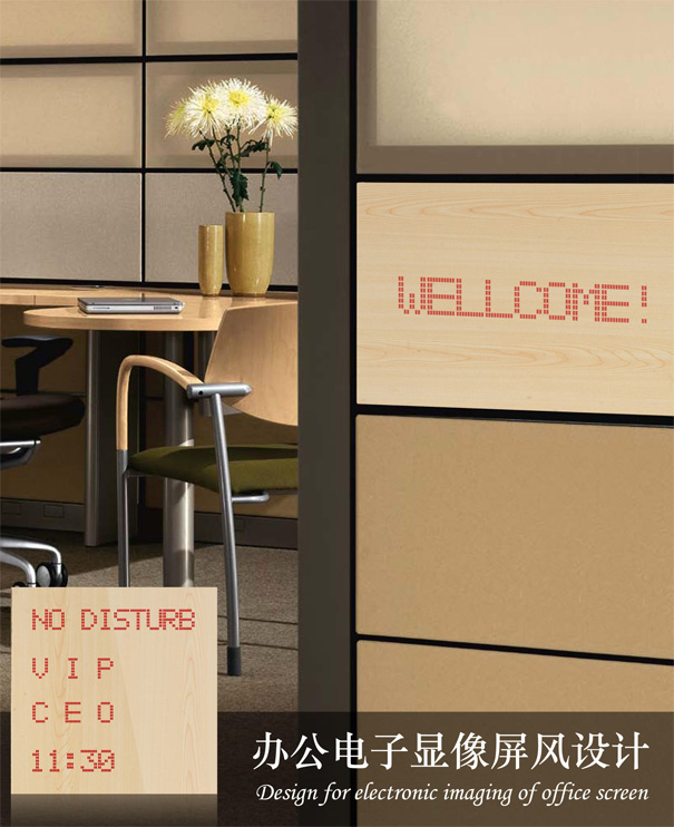 Electronic Imaging Screen Design For Office Doors by Zhang Wei