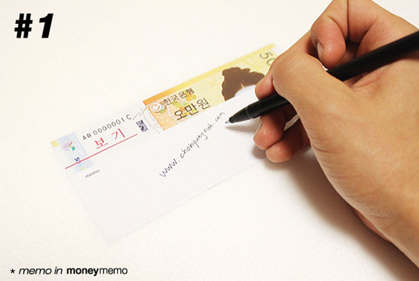 money_memo2