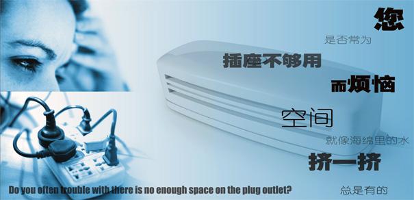 plug_outlet