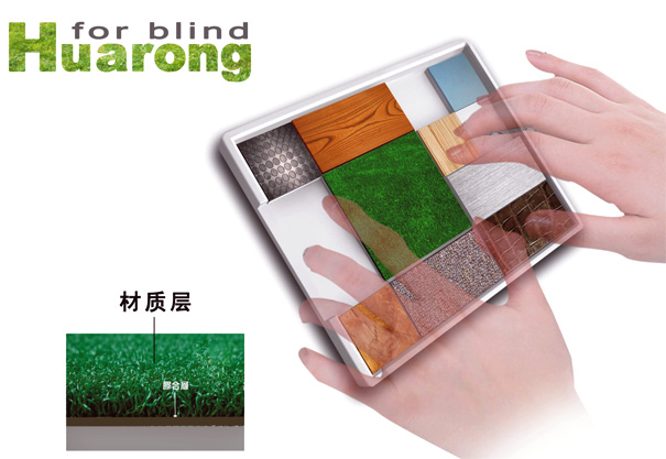 Huarong – Chinese Intellectual Toy for the Blind by Xiang Pan