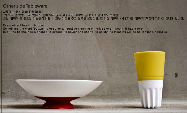 Other Side Tableware by Yim Jeong-seok