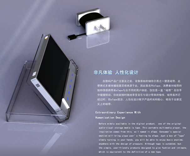 eTape - Portable Multimedia Player by Song Han Xin