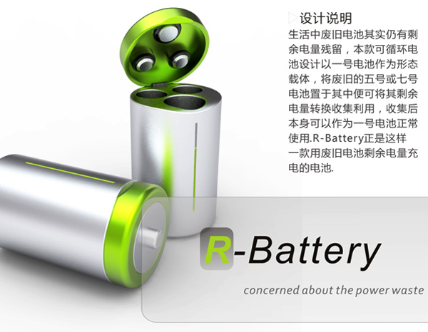 R Battery by Wang Shuo
