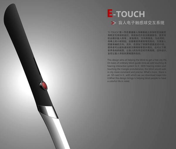 E-Touch Stick for the Blind by Messizon Li & Fan Yang