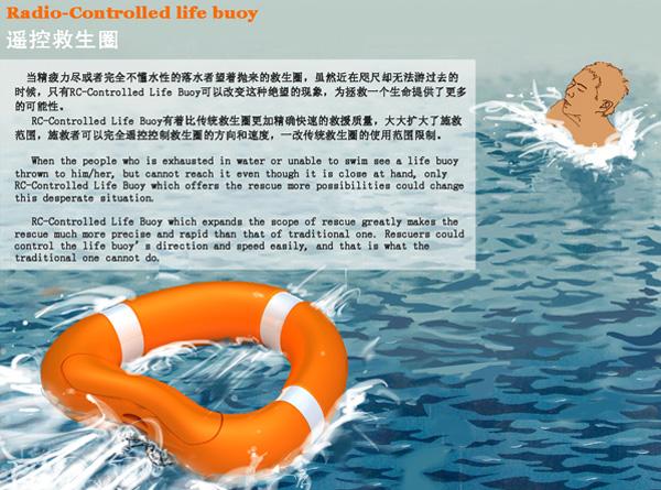 RC - Controlled Life Buoy by Peng Shanzhong, Li Weilin & Ju Xinxin
