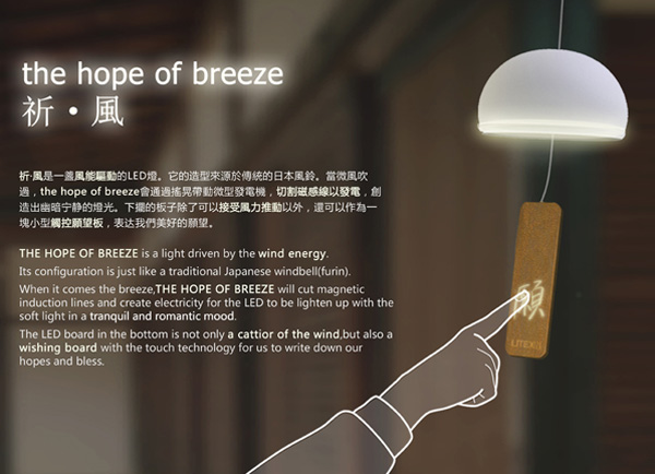 Breeze of Hope – Wind Chime Light by Chen Yan Zhuang, Zhou Li, Peng Qixuan, Liu Huan-jung, Ke Qi Ling & Zhong Zhida