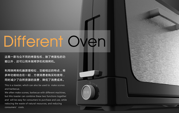 Different Oven by Xu Wei & Qiu Yi Wu