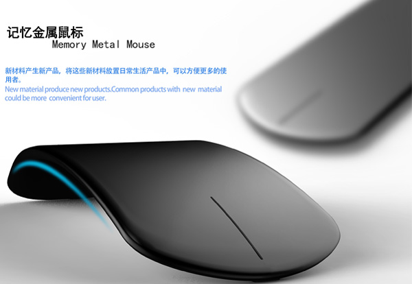 Memory Metal Mouse by Wang Hui