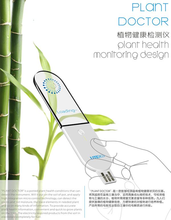 Plant Doctor by Fan Xu and Du Xubing