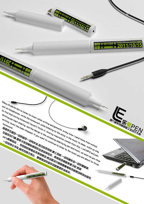 Le Pen - Concept MP3 Player and Pen by Yang Shuai