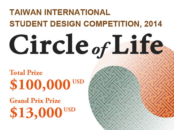 2014 Taiwan International Student Design Competition – LAST CALL