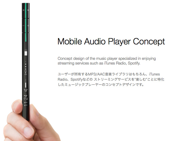 Mobile Audio Player Concept by Kizuku Kitada - SPECT DESIGN