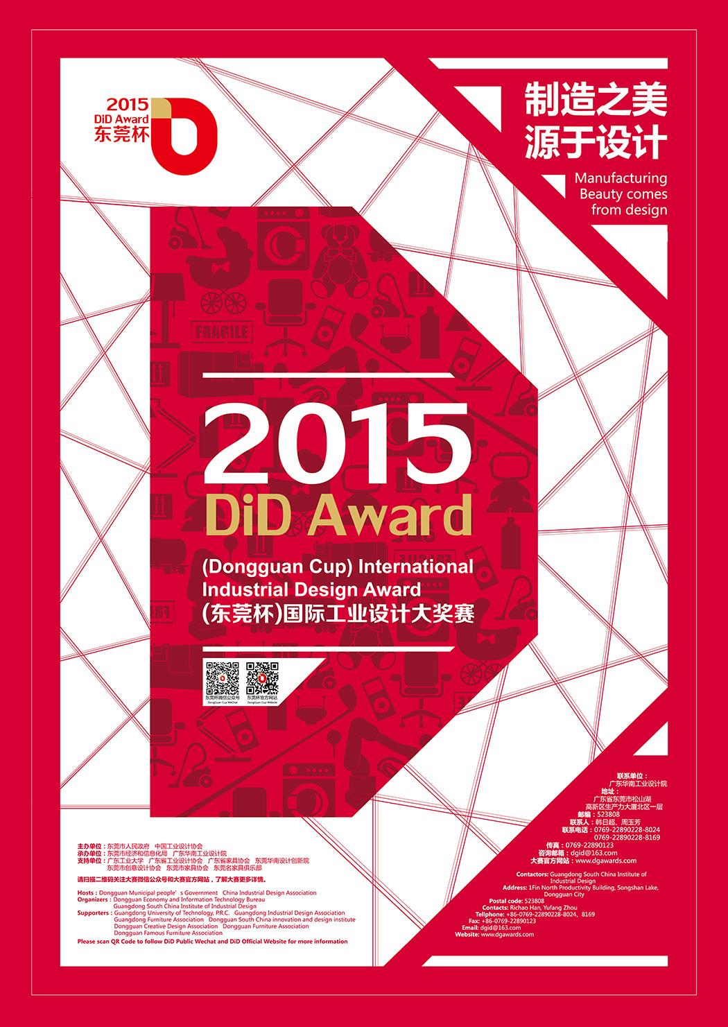 did_award
