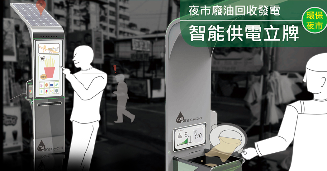 oil_recycle_kiosk_2