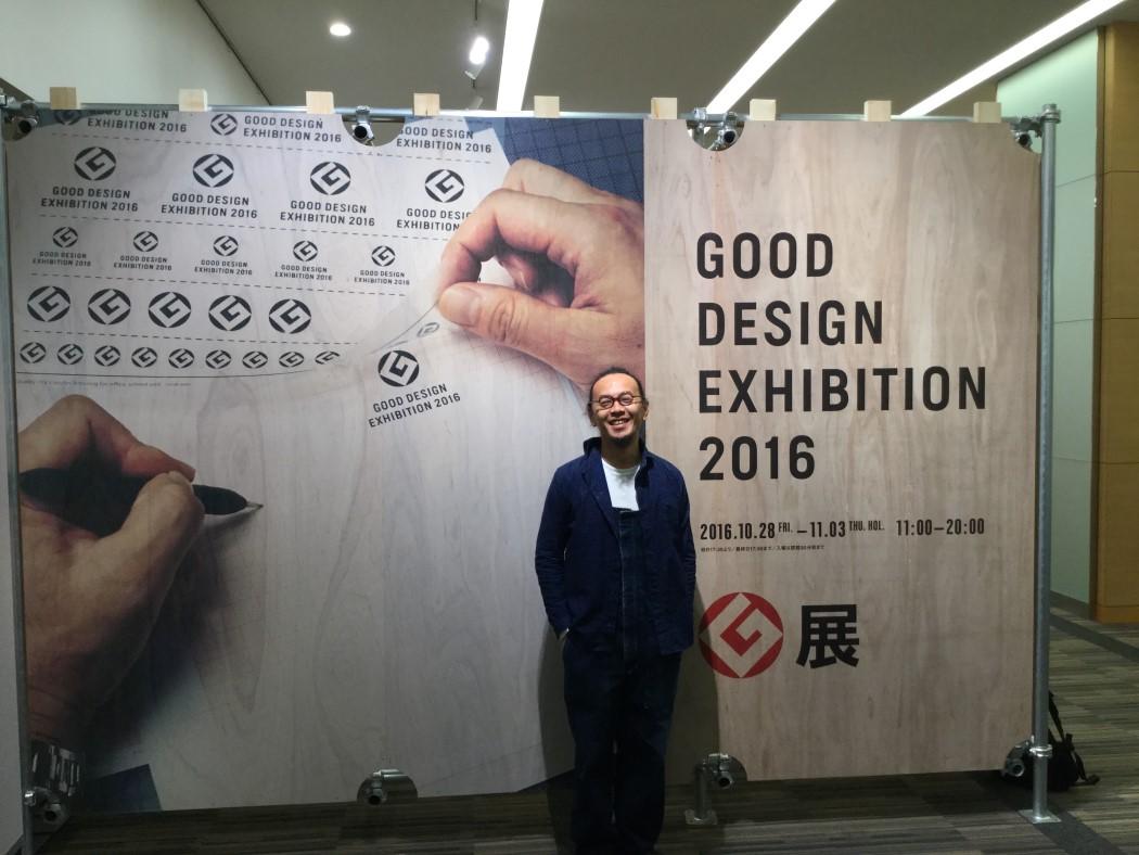 good_design_awards_2016_11