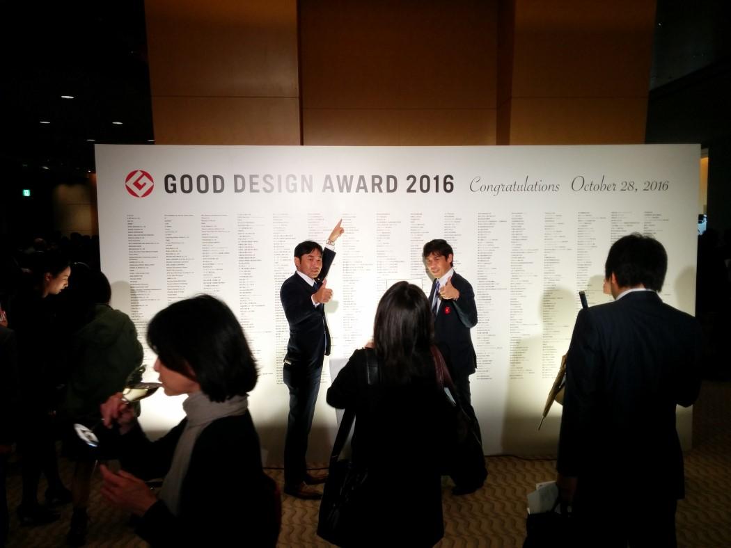 good_design_awards_2016_2