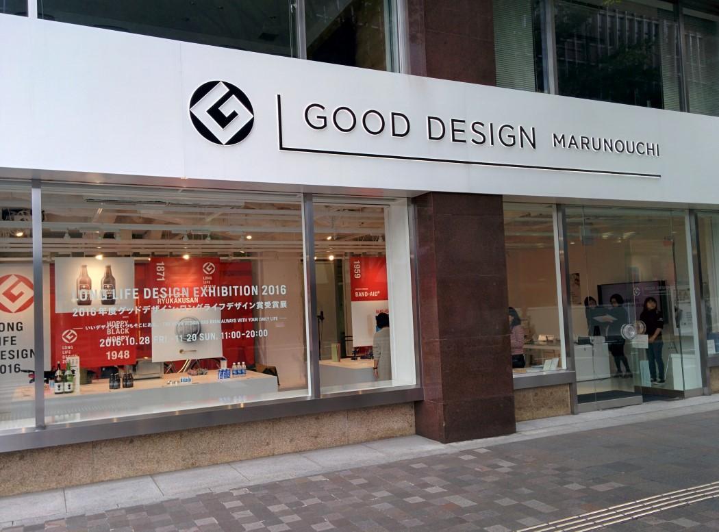 good_design_awards_2016_20