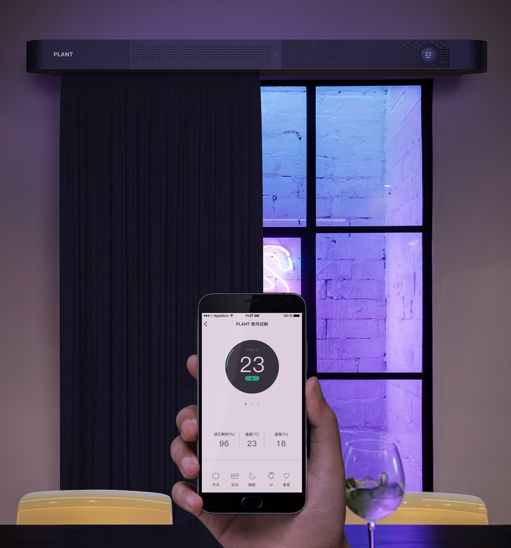 electric_curtain_with_air_purifier_01