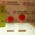 good_design_awards95